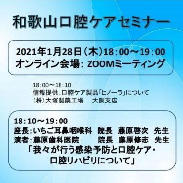 1月28日(木)大塚製薬工場口腔ケアセミナー(ZOOMミーティング)